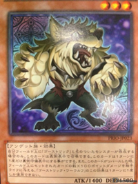 300px-GhostrickWerewolf-PRIO-JP-C