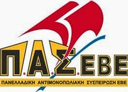 Τοπική ΠΑΣΕΒΕ: «Ντίλερ» ανώδυνων λύσεων το ΙΝΚΑ – Όχι στο δικαστικό δρόμο