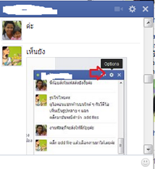 สถานะการอัพโหลดไฟล์ใน เฟซบุ๊ค