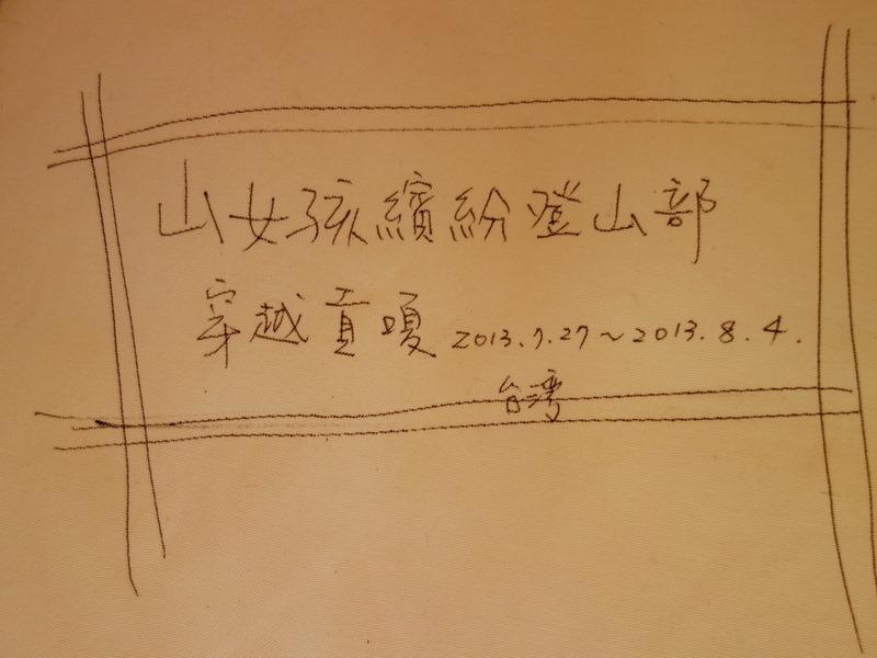 2013_0727-0804 貢嘎穿越_1995