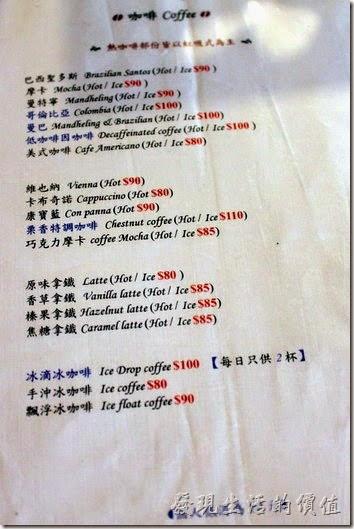 台南-栗子咖啡。早午餐B、C、D套餐菜單與飲料。