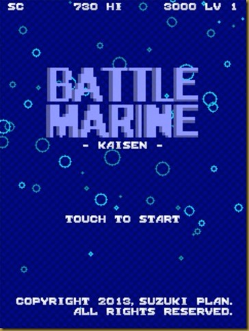 BATTLE MARINE タイトル