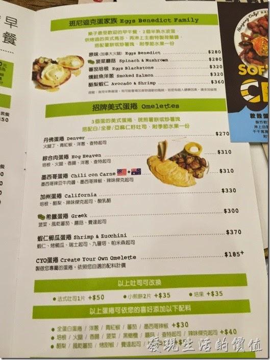 台北-樂子(the diner)03