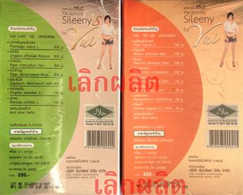 ยาแคปซูล สิลีนนี่ Yacapsule Sileeny by Yui