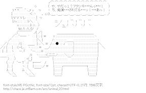 [AA]恐竜 vs 象 (動物)