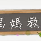 【媽媽教室】2015/05/06(三) 主題:❀早知道早保養,孕期胸形保養-乳腺炎不再來❀