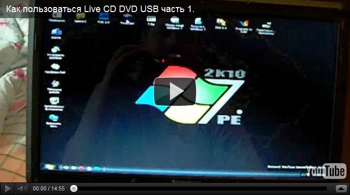 Как пользоваться Live CD DVD USB часть 1