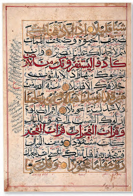 Cat. No. 10: Quran folio in Bihari script India, 15th century