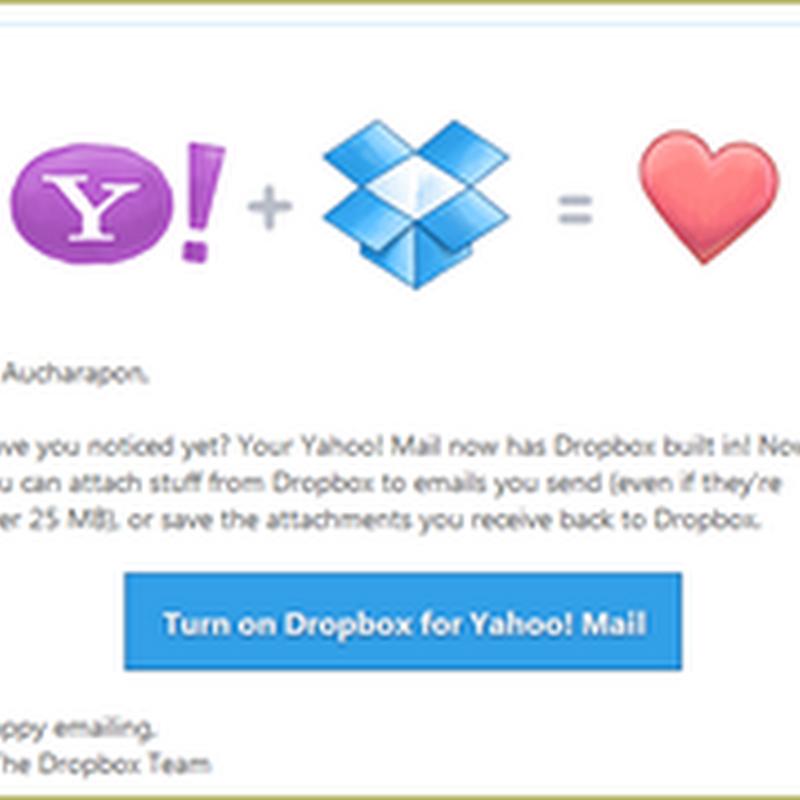 แชร์ไฟล์จากกล่องฝากข้อมูลแบบ Cloud ที่ Dropbox ใน Yahoo mail
