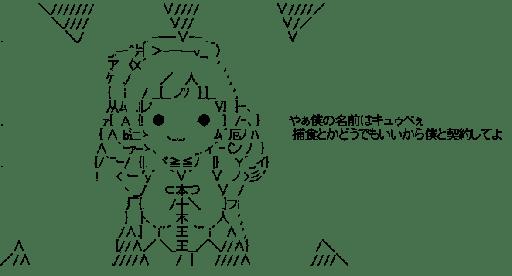 巴キュゥべえ(魔法少女まどか☆マギカ)