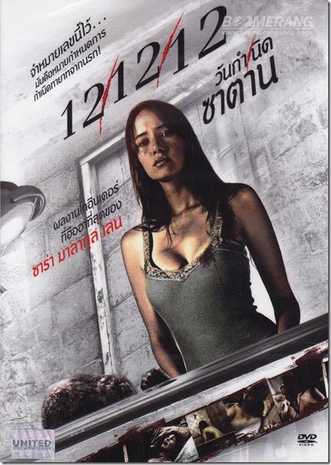 12.12.12 วันกำเนิดซาตาน [HD Master]