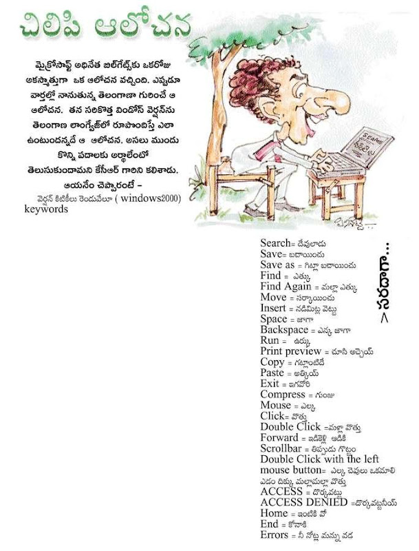 Telugu Transalation of Computer Terms