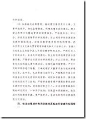 ccp secrer doc 2011_Page_10