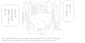 [AA]Katsura Mimi (Fate/kaleid liner Prisma Illya)