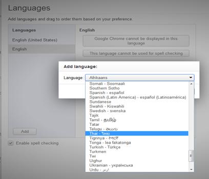 ตั้งค่าภาษาในบราวเซอร์