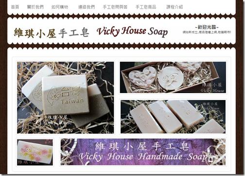 維琪小屋手工皂