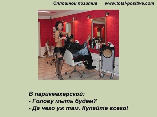 В парикмахерской