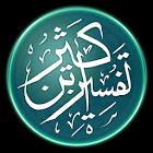 Tafsir Ibne Kathir (English) icon