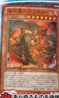300px-BlastertheFlameDragon-LTGY-JP-OP