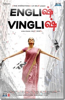 English Vinglish Movie Tamil Version Posters Mycineworld Com