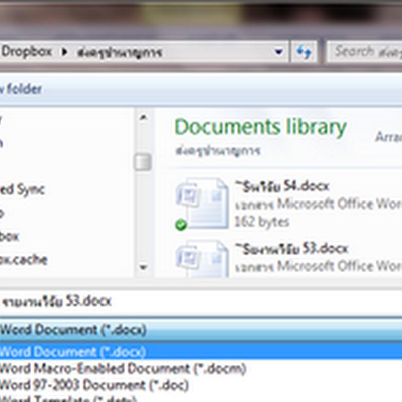 วิธีแก้ไขปัญหา การเปิดไฟล์เอกสารใน office 2007 ในโปรแกรม Microsoft office 2003