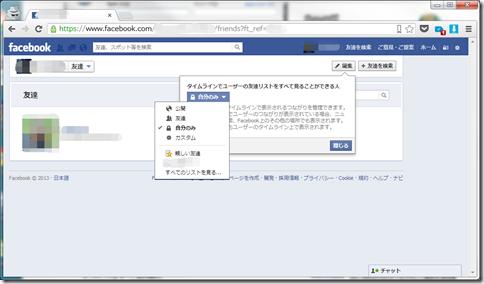 facebook-friends-02