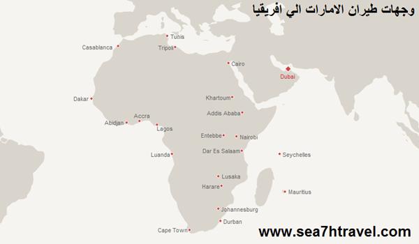 وجهات طيران الامارات الي افريقيا