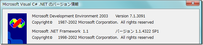 visual_studio_2003_version