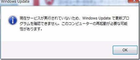 windowsup_0x80248015_01