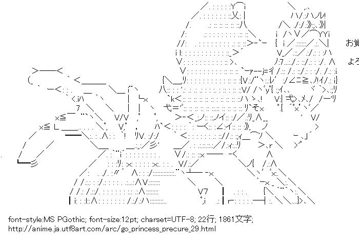 Go!プリンセスプリキュア,キュアトゥインクル