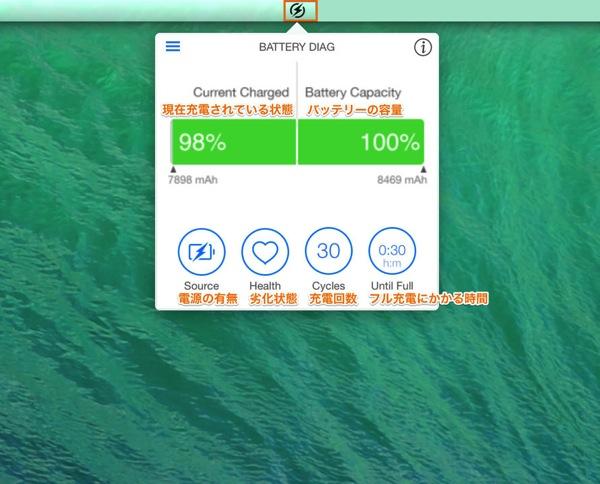 Mac app utilities battery diag2