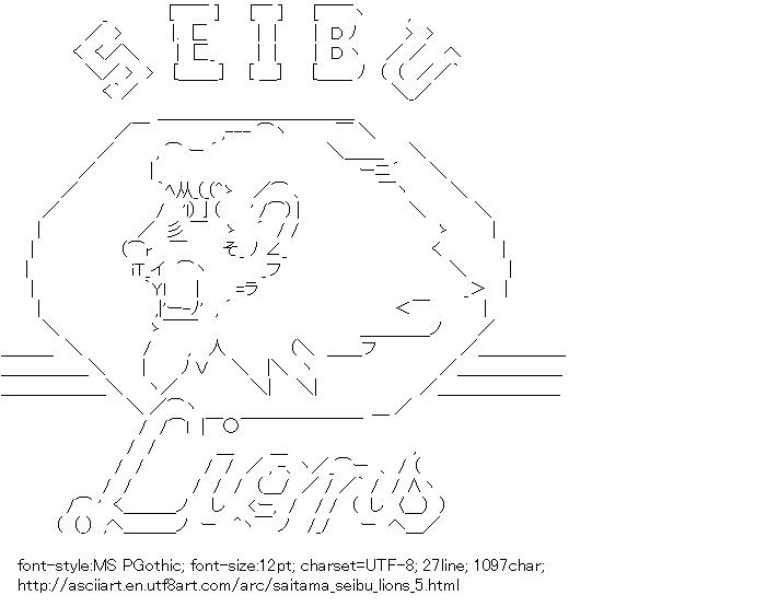 Saitama Seibu Lions,Leo
