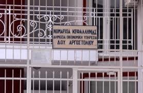 Ψήφισμα και αποκλεισμός της Δ.Ο.Υ. Αργοστολίου λόγω της μεταφοράς υπηρεσιών στην Πάτρα