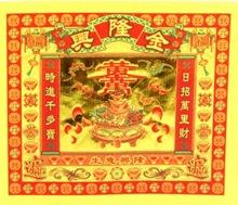 gold ingot joss paper