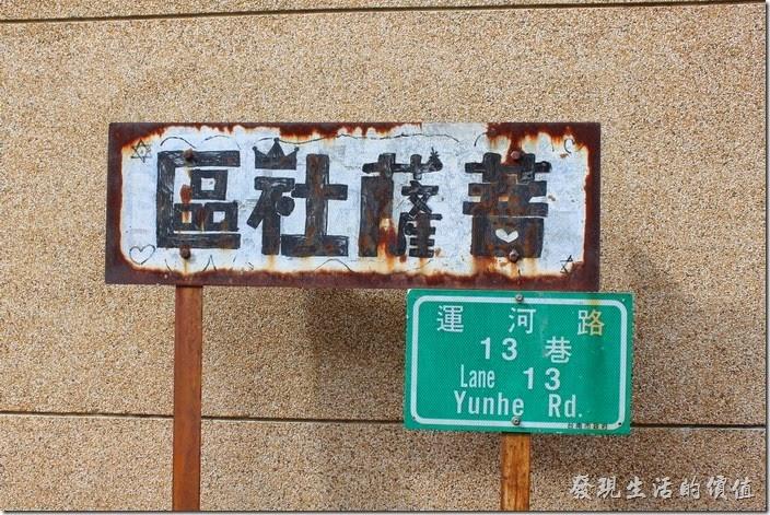 台南-阿美深海鮮魚湯。如果你是由安平老街的方向過來,找「菩薩社區」,往運河路13巷走到底就可以看到了,巷子稍微有點彎彎曲曲的,就當作是探險吧!
