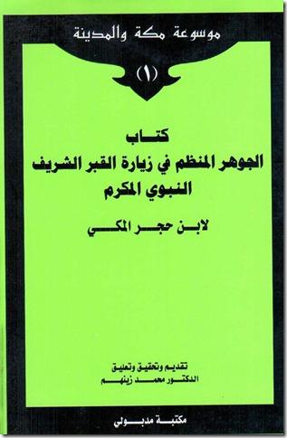 jawhar_monadam_صفحة_001