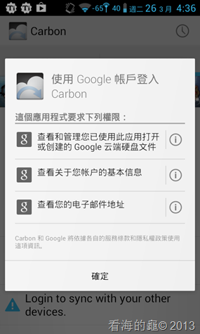 Screenshot_2013-03-26-16-36-41