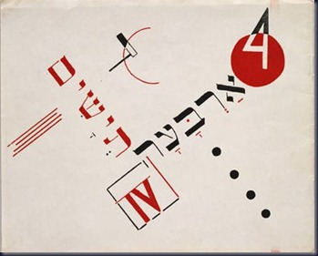 book-cover-for-chad-gadya-by-el-lissitzky-1919