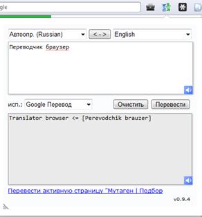 переводчик_для_оперы