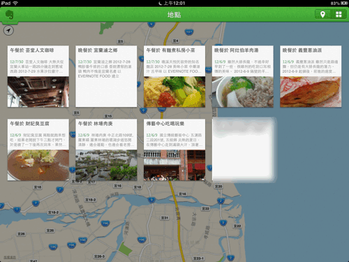 evernote 5 ios-07