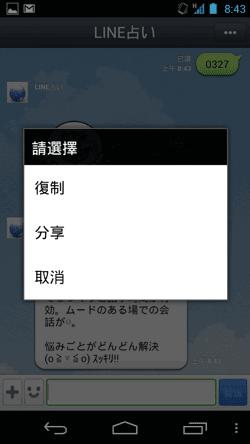 LINE占い-08