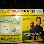 prison break in tokyo in Roppongi, Tokyo, Japan