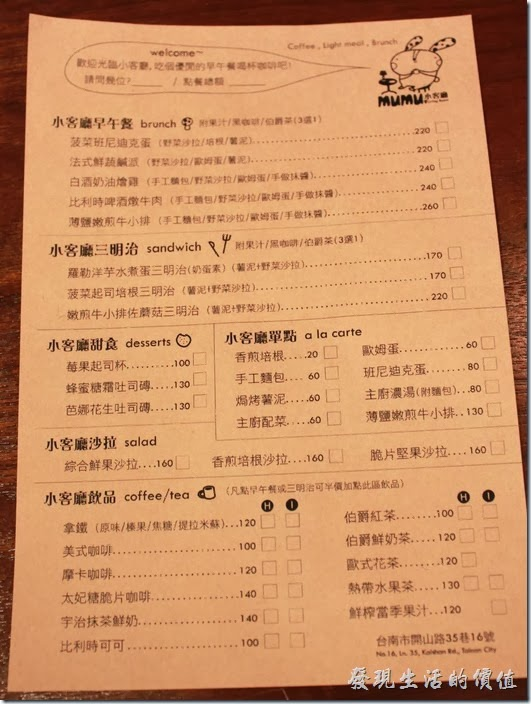 台南-mumu小客廳早午餐(菜單)