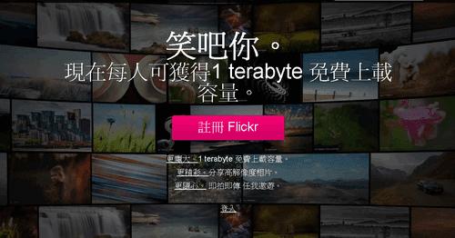 Flickr 免費帳戶 1TB 照片上傳儲存空間,完整相片備份
