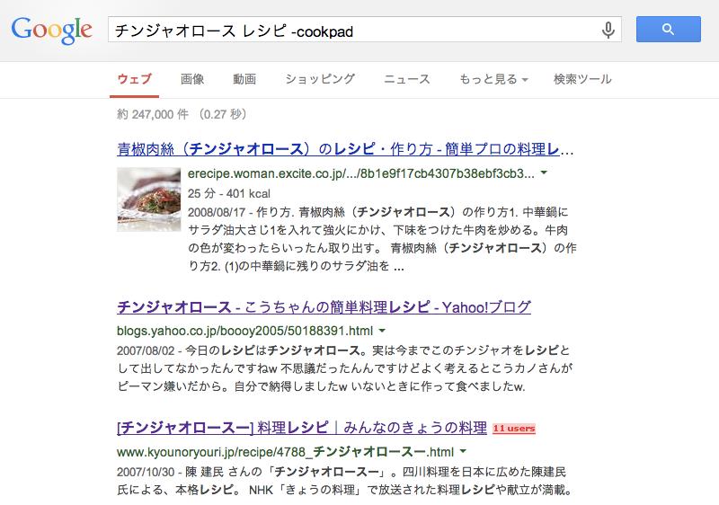 チンジャオロース レシピ cookpad Google 検索