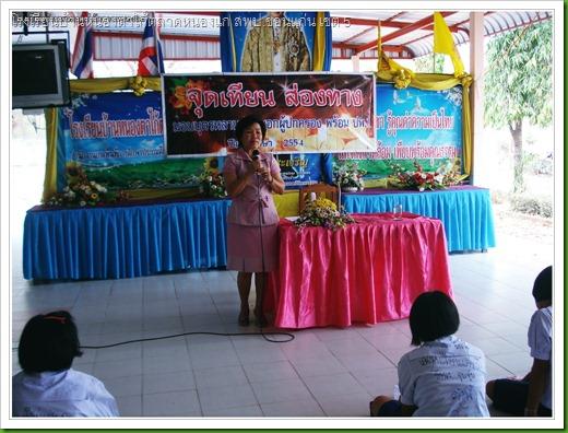 โรงเรียนบ้านหนองตาไก้ตลาดหนองแก139ทัศนศึกษา
