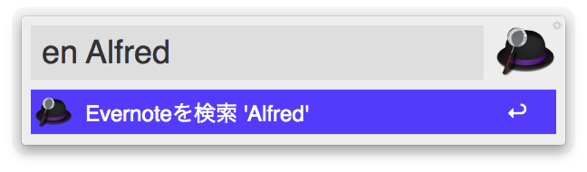Search Alfred on Evernote app with Alfred