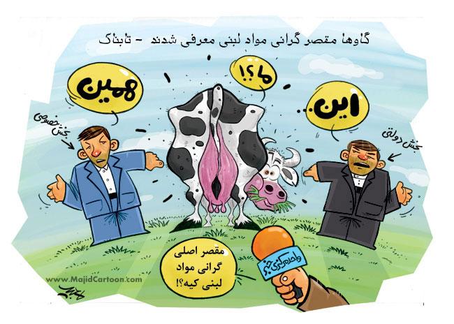 کاریکاتور گرانی مواد لبنی www.nicepictures.mihanblog.com