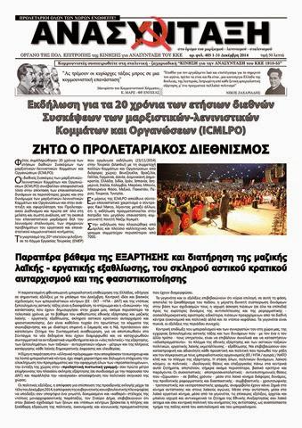 201412-1οfyllo