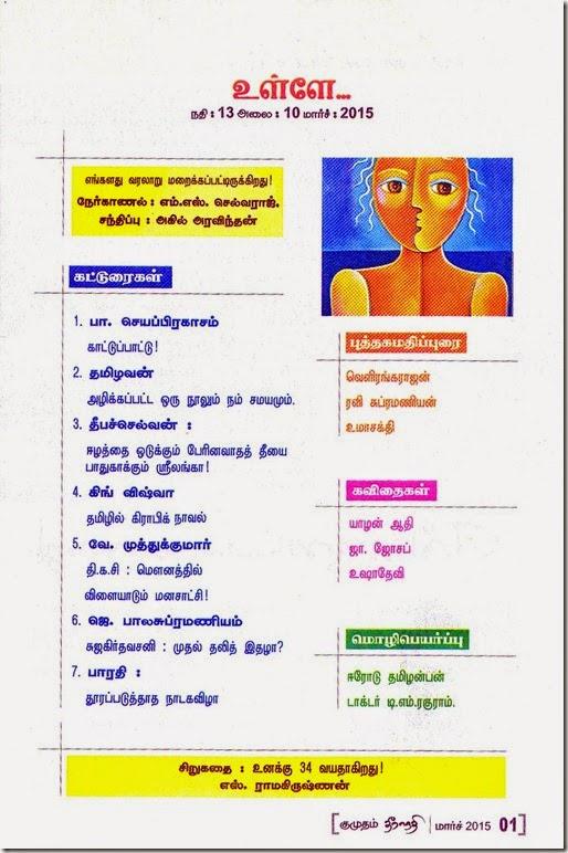 Kumudam TheeraNathi March 2015 Credits Page